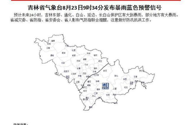 吉林省气象台8月23日9时34分发布暴雨蓝色预警信号