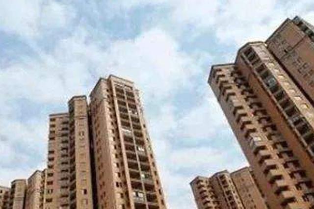 吉林规定新建商品住宅需全装修 遏制开发商变相涨价