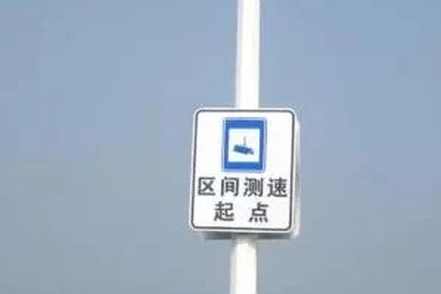 吉林省高速再增32处固定测速点位 之前刚公布36处