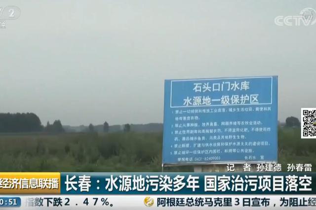 长春:水源地污染多年 国家治污项目落空