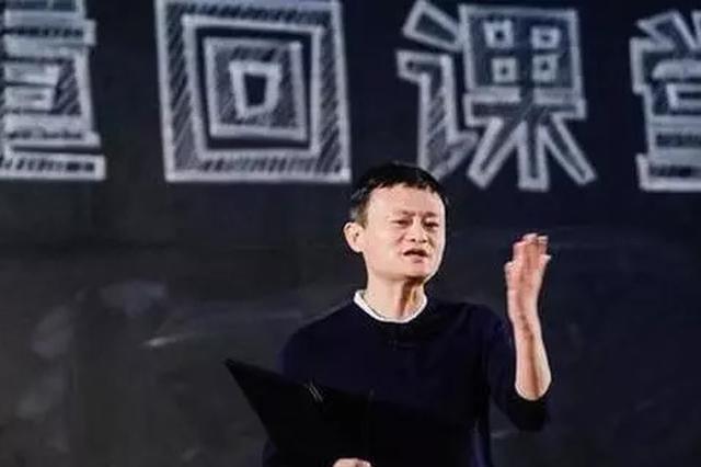 """马云会给中国民营企业家""""退""""出传承新路吗?"""