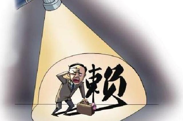 """吉林省首例执行悬赏保险抓获""""老赖"""""""