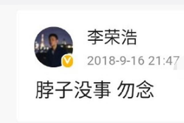 脖子律动太频繁遭网友关心 李荣浩回应:脖子没事