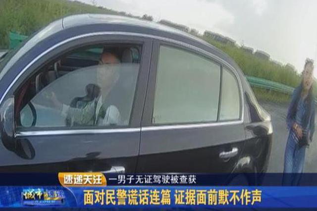 男子无证驾驶被查获:面对吉林民警谎话连篇