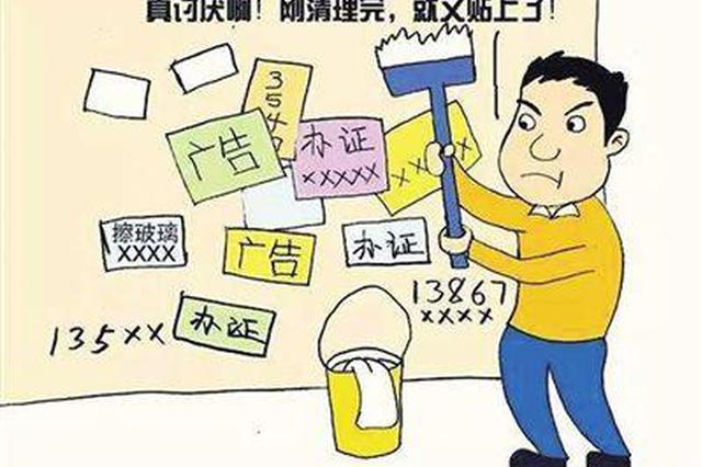 延吉男子非法张贴售房广告 被行政拘留5日