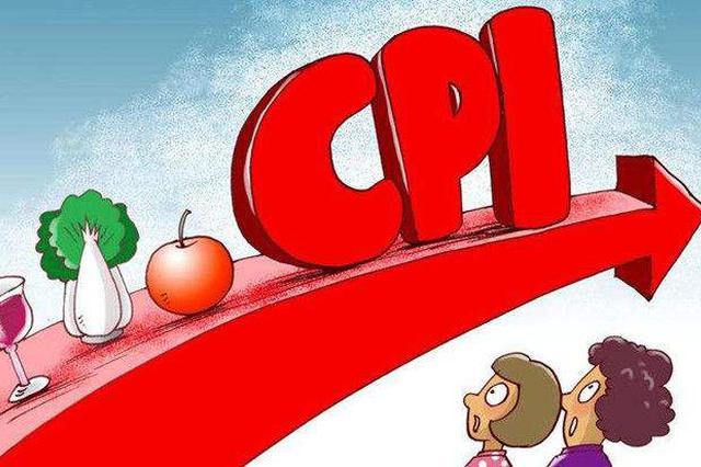 8月长春市CPI总水平同比上涨3.1% 环比上涨0.9%