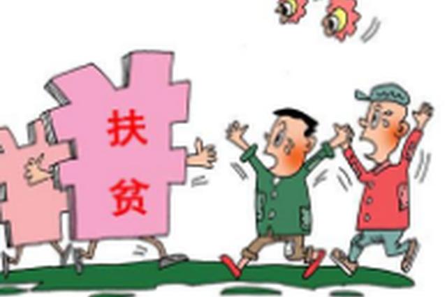 吉林省举办产业扶贫现场交流培训活动