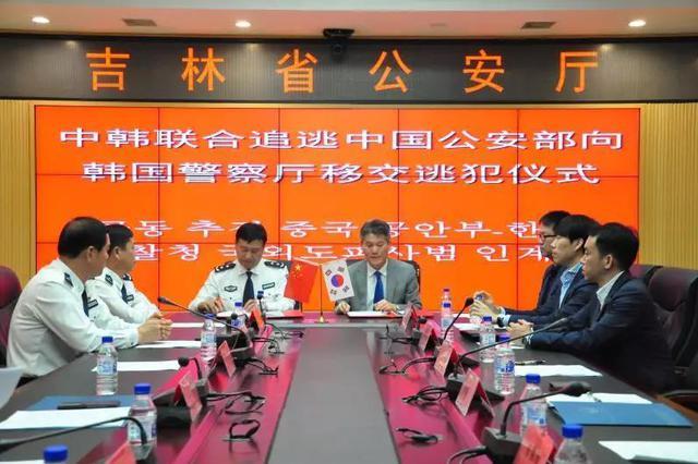 吉林省公安厅向韩国警察厅移交11名韩国籍逃犯