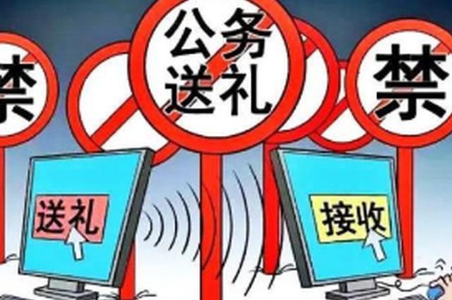 吉林省纪委下发通知 确保中秋国庆廉洁过节
