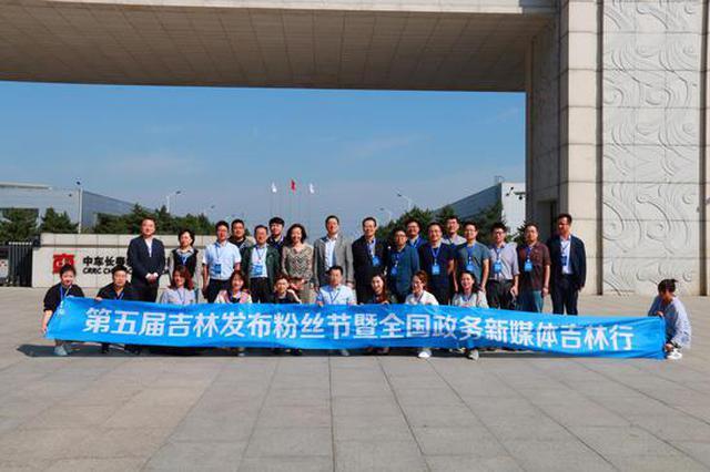吉林发布粉丝节暨全国政务新媒体吉林行活动正式启幕