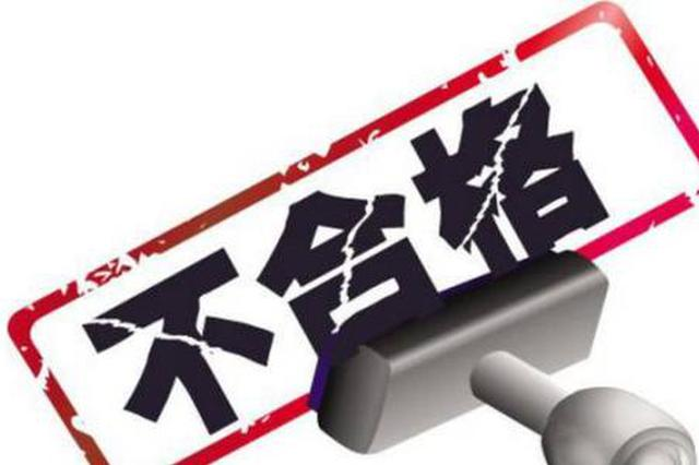 8家企业的13批次药品不符合规定 吉林双星药业上榜