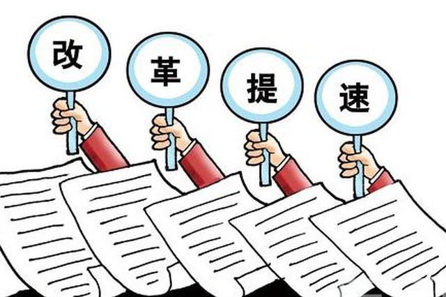 """长春新区""""标准地+承诺制""""改革试点见成效"""