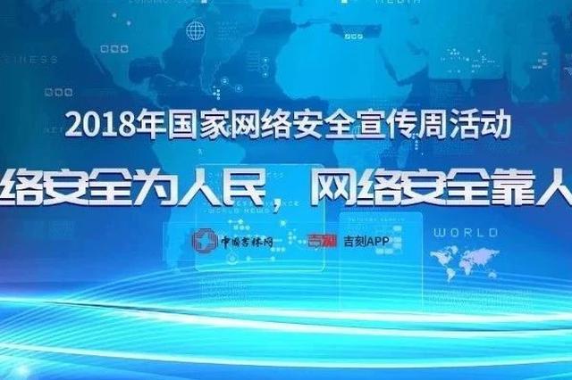 2018年吉林省网络安全宣传周 网络安全为青少年撑起保护伞