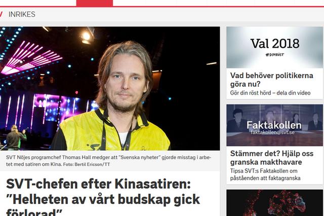 瑞典电视台回应辱华节目:我们表达的意思有缺失