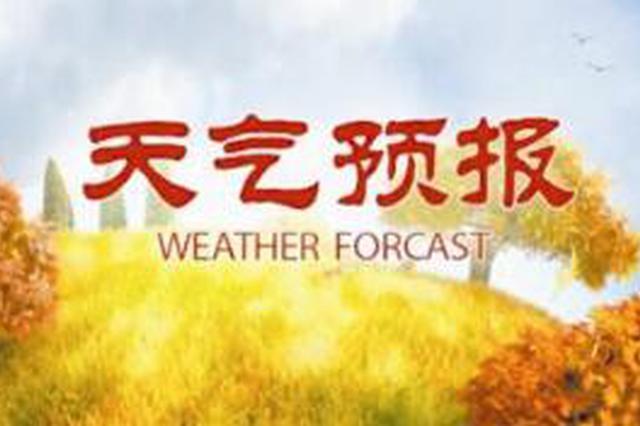 """冷空气""""携手""""雨雪来袭 吉林人的秋裤还能抗吗?"""