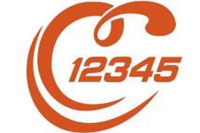 国庆长假期间 12345共受理长春市民诉求6522件