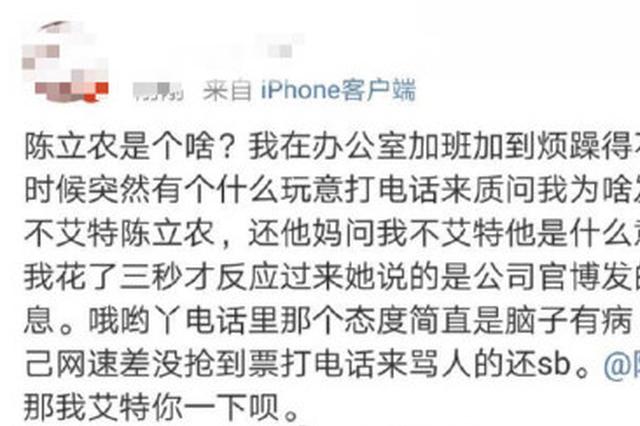 陈立农遭工作人员言语抨击 工作室发声要求维权
