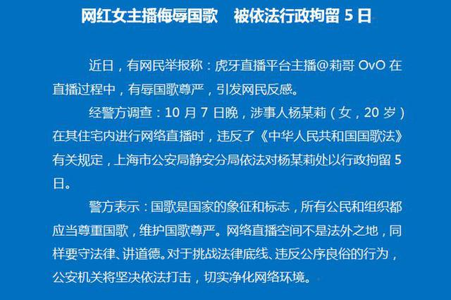 """网红女主播""""莉哥""""直播中侮辱国歌 被行拘5日"""