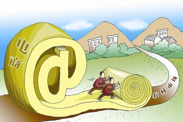 吉林省三地入围全国百个电商特色村