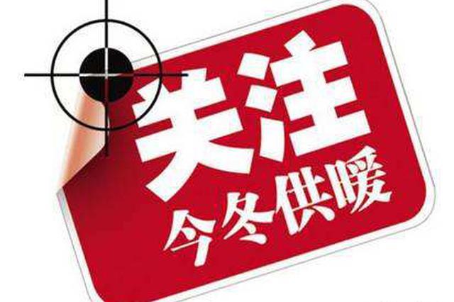20日零时 长春市城区将全部供热