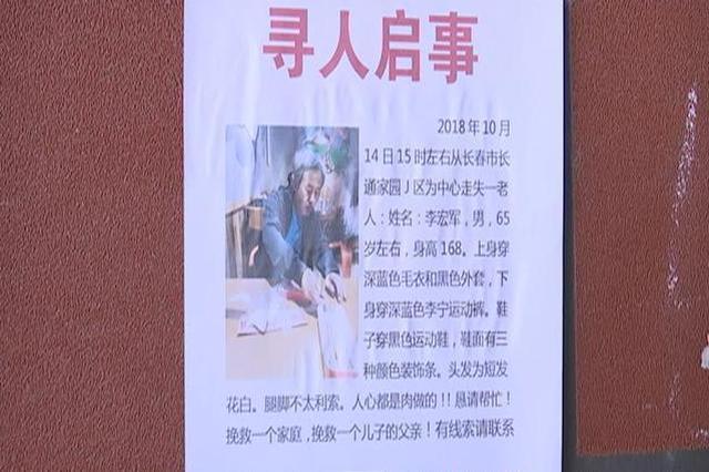 65岁老人走失三天 家人焦急寻找 望好心人提供线索