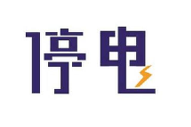10月22日至24日 长春市多地区有计划停电