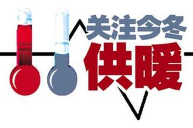 长热集团10月19日17时陆续为辖区用户送热