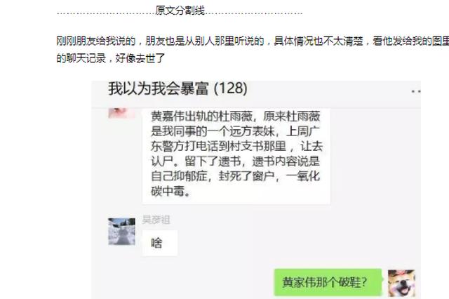 画手黄嘉伟出轨事件小三疑自杀 粉头前往洱海悼念
