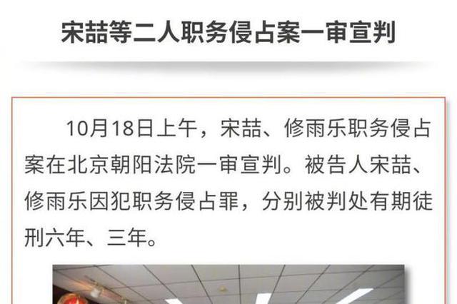 王宝强前经纪人宋喆一审获刑6年 将考虑是否上述