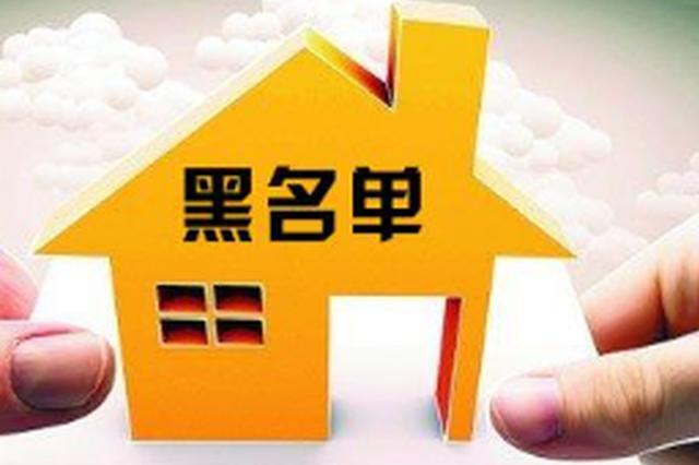 长春27家房地产开发企业入诚信黑名单 涉多个楼盘