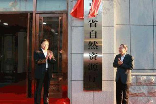 吉林省自然资源厅正式挂牌