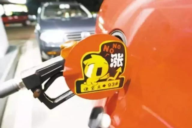 10月20日0时起 长春地区成品油零售价格调整