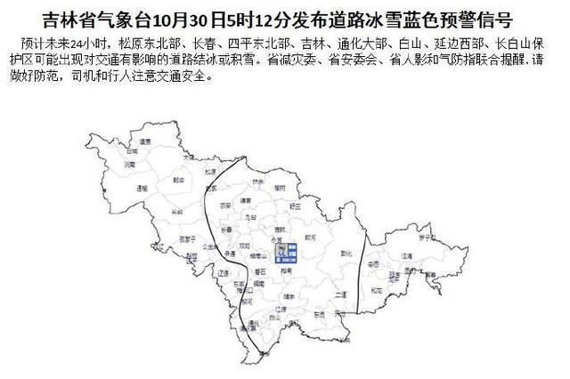 吉林省气象台10月30日发布道路冰雪蓝色预警信号
