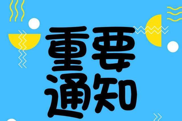 延吉市85-89周岁的居民:请尽快办理申领高龄敬老金