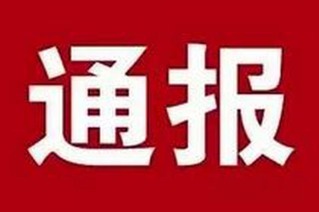 公主岭经济开发区党工委书记、管委会主任刘明被查