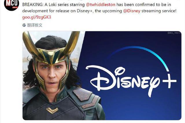 迪士尼CEO正式宣布将拍摄洛基个人剧集 抖森出演