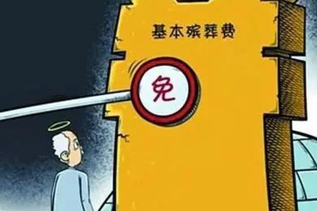 最新消息!长春市城区居民基本殡葬费用免除
