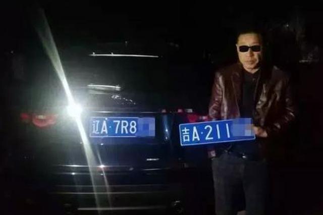 疑似套牌车辆 长春交警检查发现司机竟然还是毒驾