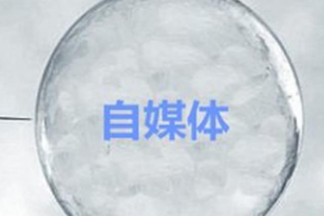 """国家网信办""""亮剑""""自媒体乱象 依法严管将成常态"""