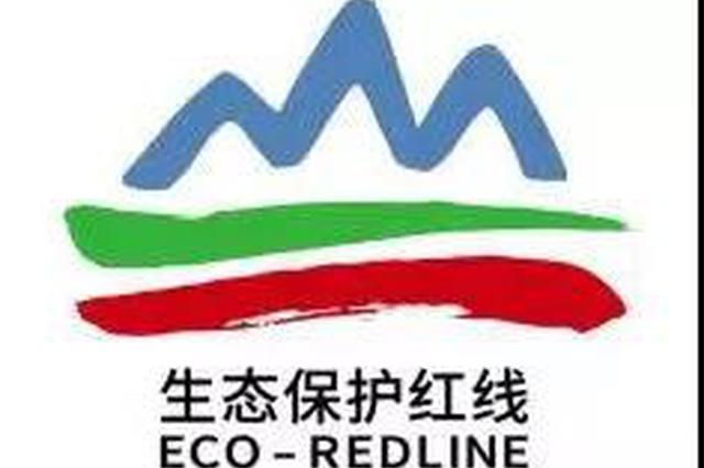 生态环境部、自然资源部联合发布生态保护红线标识