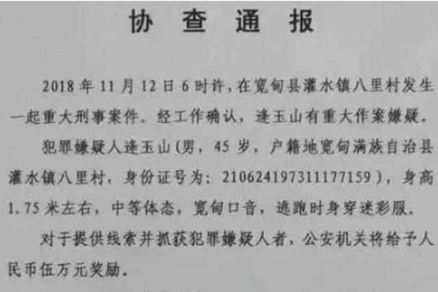 辽宁丹东发生重大刑事案 警方通报悬赏5万抓人