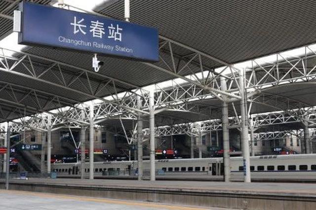 注意!长春站多趟列车将停运、变更始发终到站