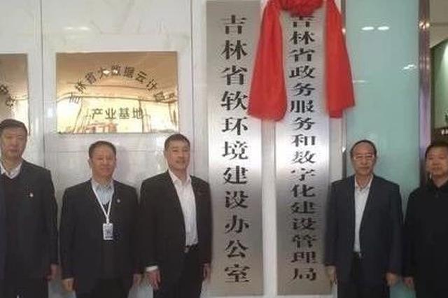 吉林省政务服务和数字化建设管理局挂牌