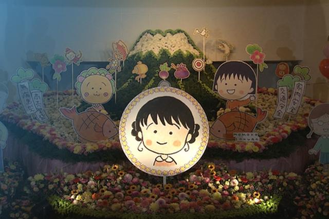 樱桃小丸子作者告别仪式举行 摆自画像当遗像(图)