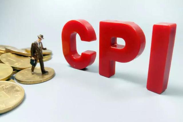 长春市10月份CPI上涨2.9%,看看你的钱花哪儿了?