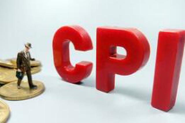 长春市10月份CPI上涨2.9% 环比持平