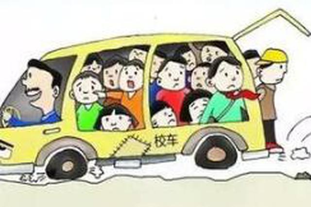 """吉林省对""""黑校车""""上路零容忍 打击各种违法行为"""