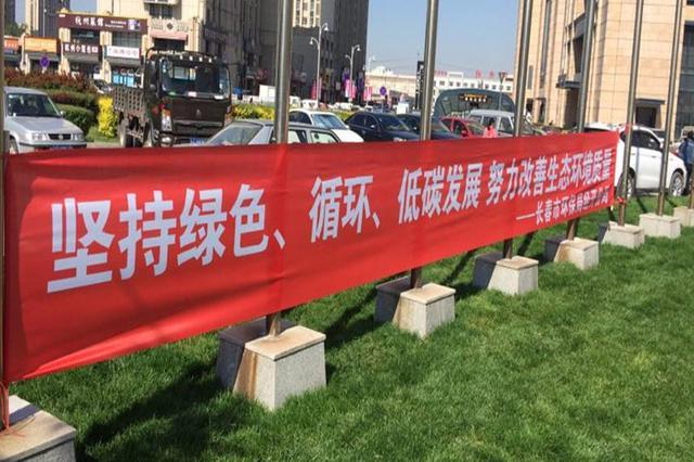 长春市立接立办第二十批中央生态环保组转办信访案件