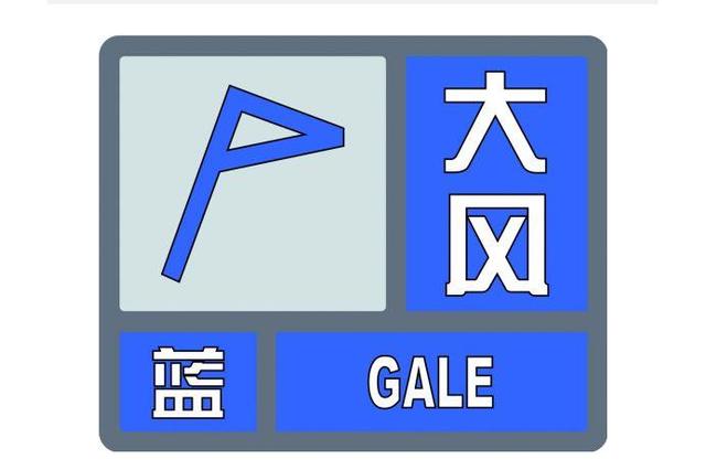 吉林省气象台12月2日4时46分发布大风蓝色预警