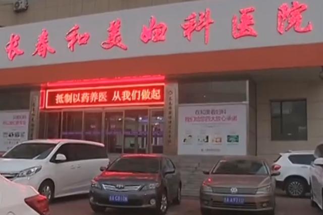 吉林省卫健委回应长春和美妇科医院损害患者权益事件